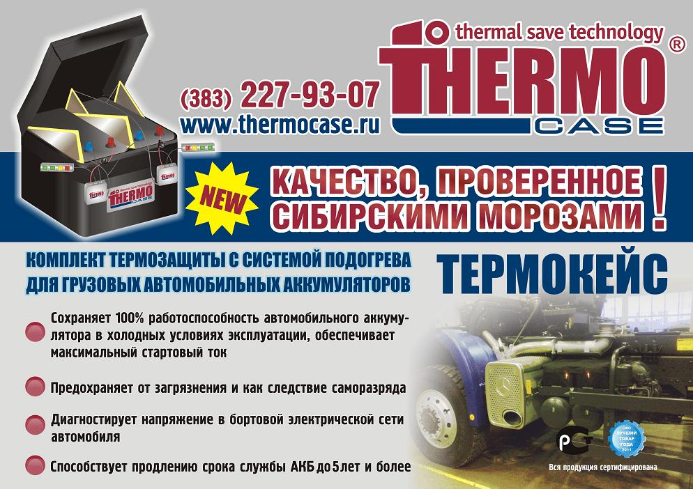 Термозащита для АКБ грузовых автомобилей ТЗГ-3С