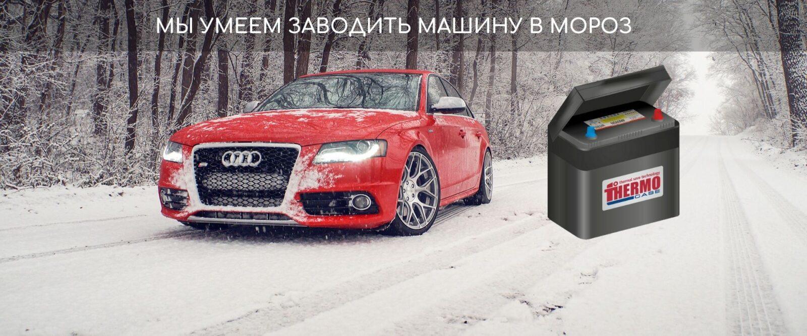 мы умеем заводить машину в мороз