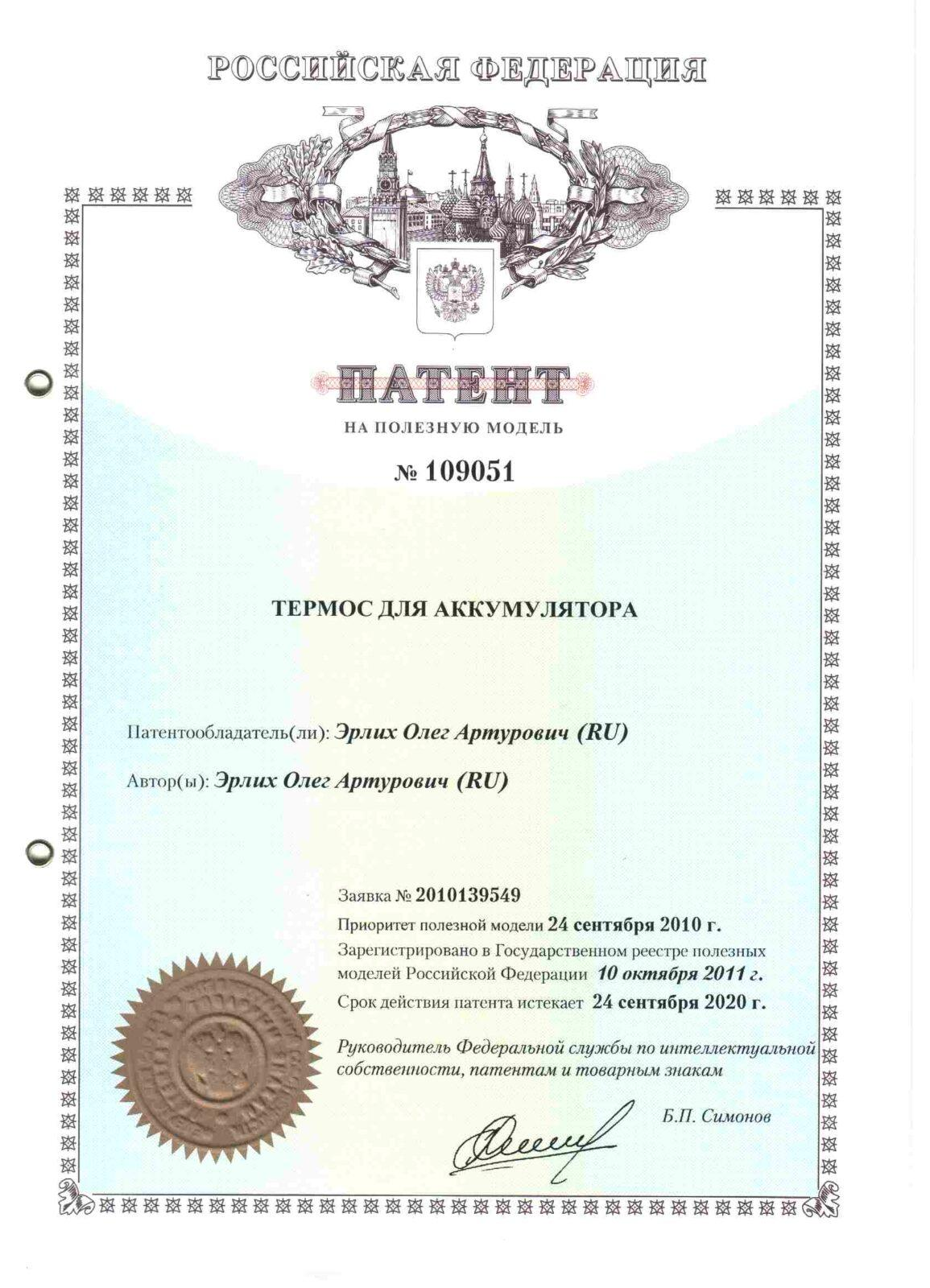 Патент 109051