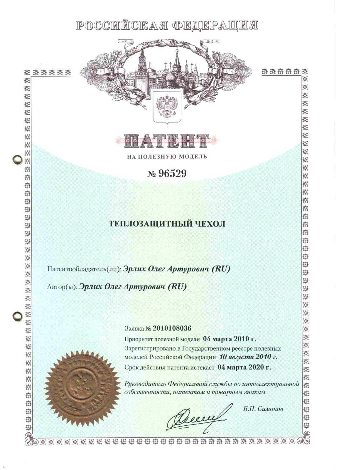 Патент 96529