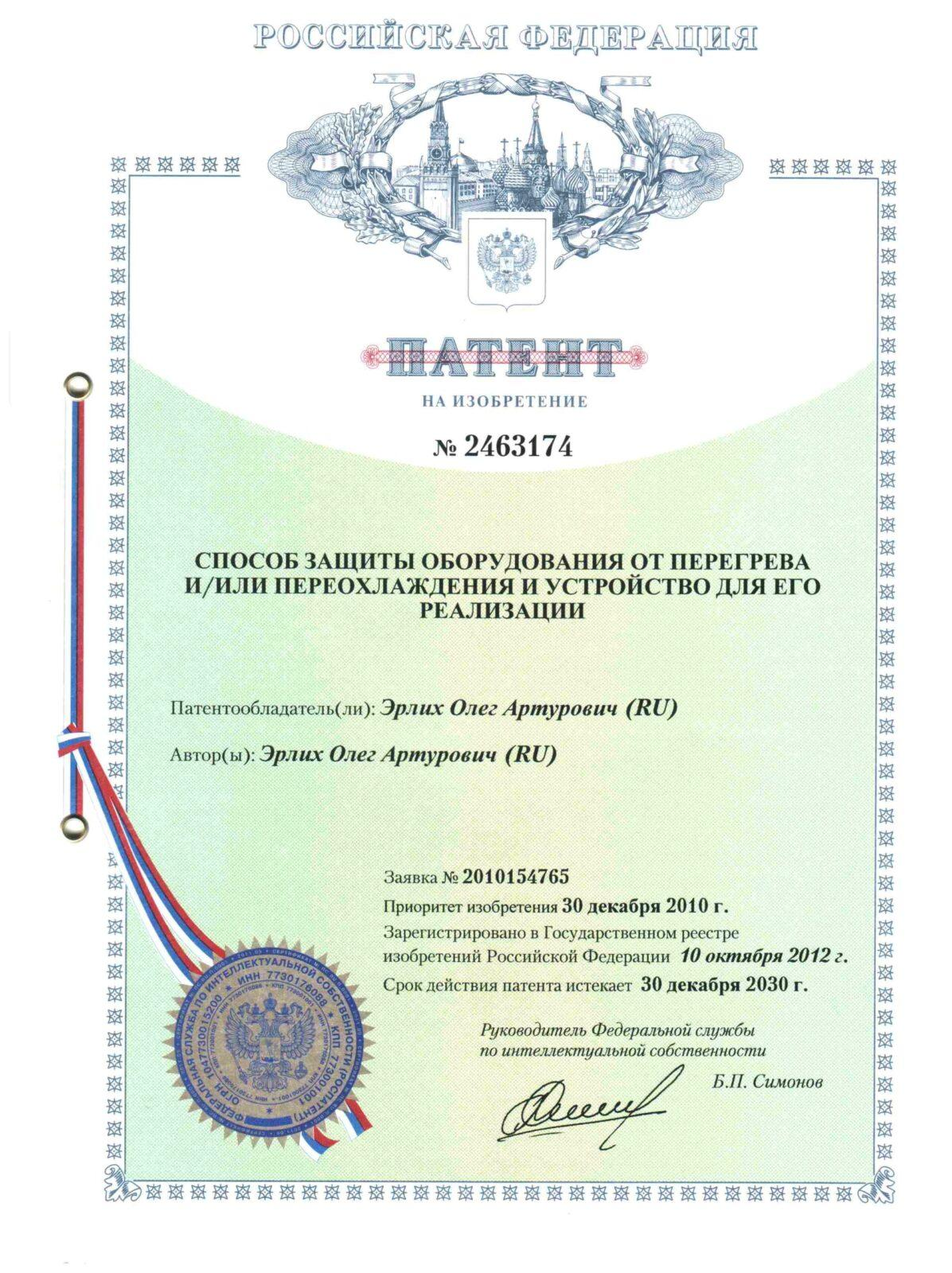 Патент на изобретение 2463174